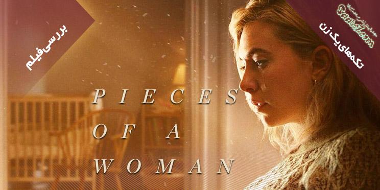 بررسی فیلم pieces of a woman
