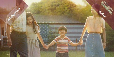 بررسی فیلم Minari / میناری فوق العاده