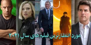 مورد انتظارترین فیلم های سال 2021 / معرفی مهمترین فیلمهای 2021