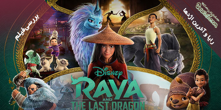 بررسی انیمیشن Raya and the Last Dragon / رایا و آخرین اژدها