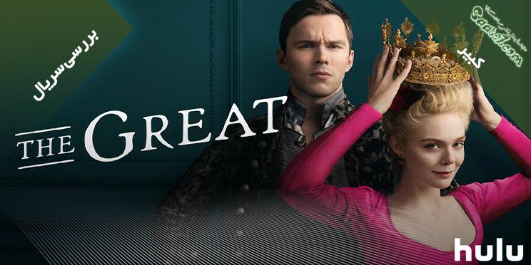 بررسی سریال The Great فصل اول