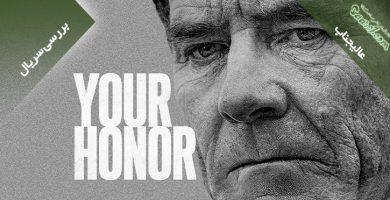 بررسی مینی سریال Your Honor