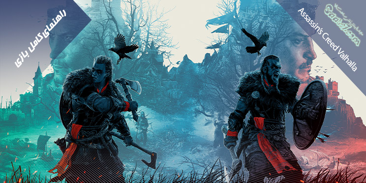 راهنمای کامل تمام بازی مراحل بازی Assassin's Creed Valhalla / تمام آیتمهای مخفی و…