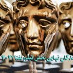برندگان نهایی بخش فیلم بفتا 2021 (BAFTA Film Awards 2021)