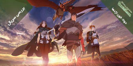 بررسی انیمیشن سریالی DOTA: Dragon's Blood / دوتا: خون اژدها