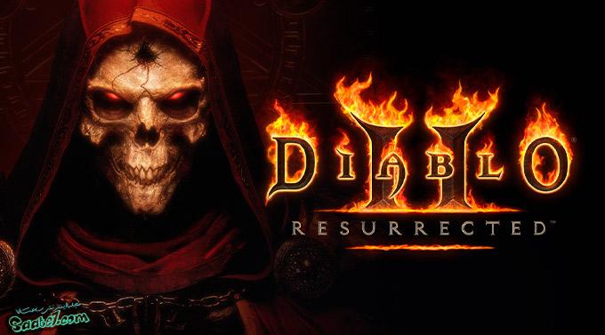 مورد انتظارترین بازیهای سال 2021 / Diablo II: Resurrected
