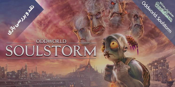 بررسی بازی Oddworld: Soulstorm