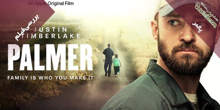 بررسی فیلم Palmer
