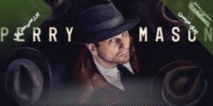 بررسی سریال Perry Mason فصل اول
