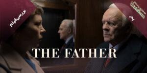 بررسی فیلم The Father