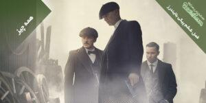 همه چیز در مورد فصل ششم سریال Peaky Blinders / آخرین اخبار و شایعات