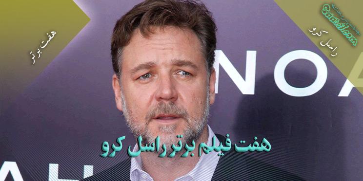 معرفی هفت فیلم برتر راسل کرو | بهترین فیلمهای Russell Crowe |