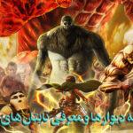 داستان انیمه Attack On Titan / تاریخچه دیوارها و معرفی تایتانهای نهگانه