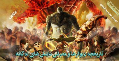 داستان انیمه Attack On Titan / تاریخچه دیوارها و معرفی تایتانهای نهگانه انیمه حمله به تایتان