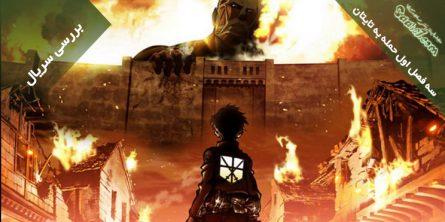 بررسی سه فصل اول انیمه Attack on Titan / هولناک و طوفانی