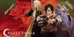 بررسی انیمیشن سریالی Castlevania