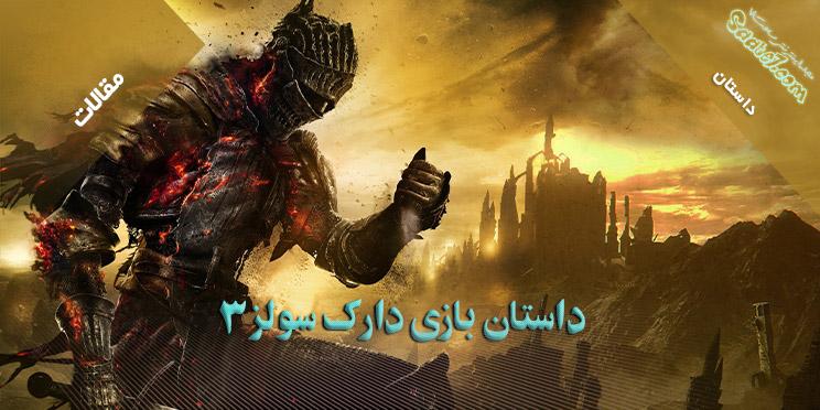 داستان بازی Dark Souls 3 / روایات، تئوری ها