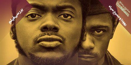 بررسی فیلم Judas and the Black Messiah