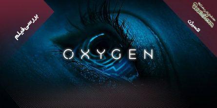 بررسی فیلم Oxygen