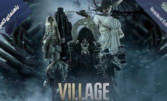 راهنمای قدم به قدم بازی Resident Evil Village / راهنمای کامل بازی اویل 8