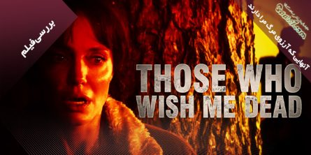 بررسی فیلم Those Who Wish Me Dead