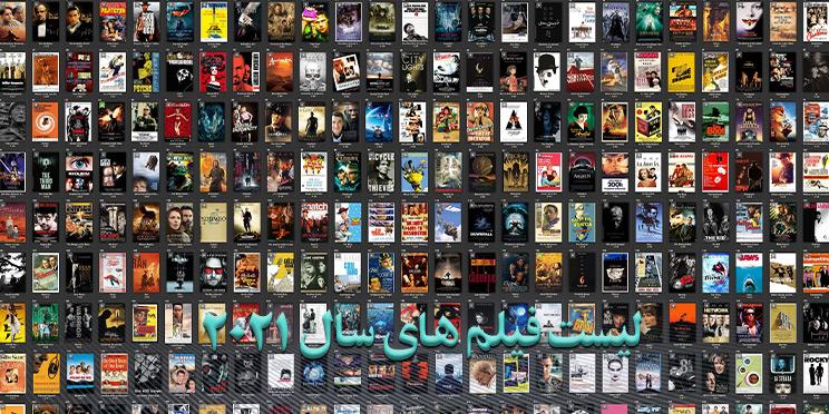 لیست فیلم های سال 2021