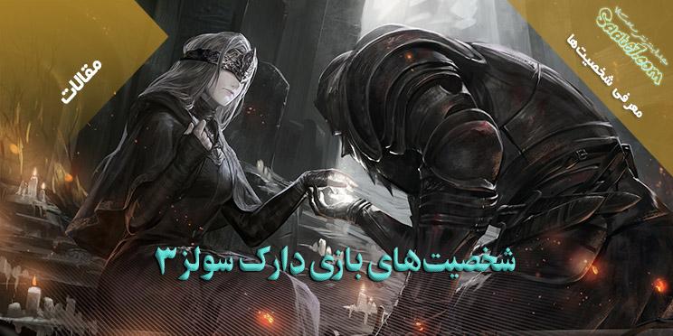 معرفی شخصیت های مرتبط با بازی Dark Souls 3