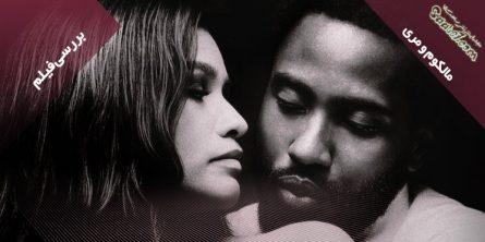 بررسی فیلم Malcolm and Marie