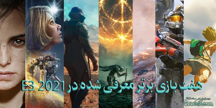 هفت بازی برتر معرفی شده در E3 2021