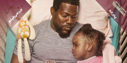 بررسی فیلم Fatherhood