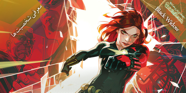 معرفی شخصیت Black Widow / حقایقی در مورد شخصیت بیوه سیاه
