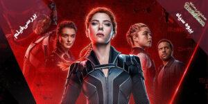نقد و بررسی فیلم سینمایی Black Widow / بالیوود در هالیوود