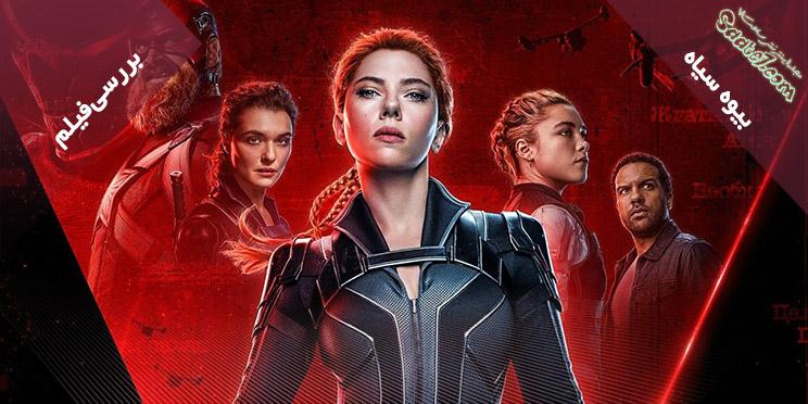 نقد و بررسی فیلم سینمایی Black Widow