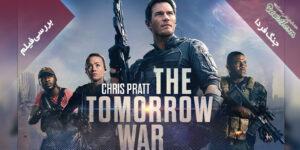 بررسی فیلم The Tomorrow War – در جدال با فضائیها