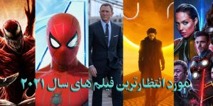 مورد انتظارترین فیلم های سال 2021 / فیلمهای مهم نیم سال دوم
