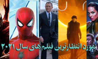 مورد انتظارترین فیلم های سال 2021