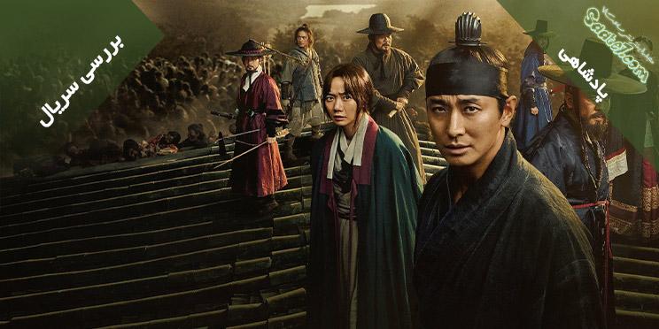 بررسی سریال کرهای Kingdom