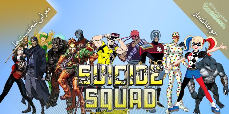 معرفی گروه Suicide Squad / معرفی اعضا و چگونگی تاسیس