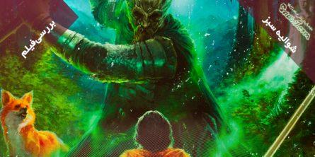 بررسی و تحلیل فیلم The Green Knight