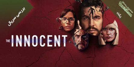 بررسی مینی سریال The Innocent