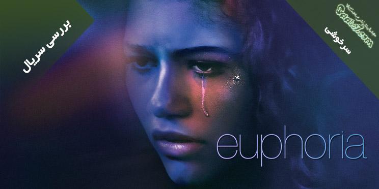 بررسی سریال Euphoria