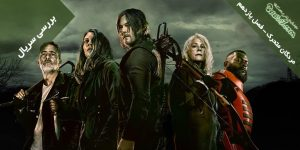 بررسی فصل یازدهم سریال Walking Dead / نیم فصل اول