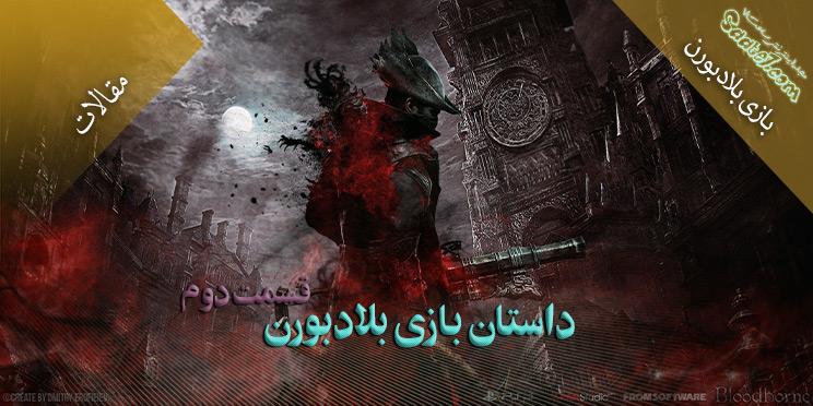 داستان بازی Bloodborne / سیر تاریخی وقایع و پایان بندی های بازی (قسمت دوم)
