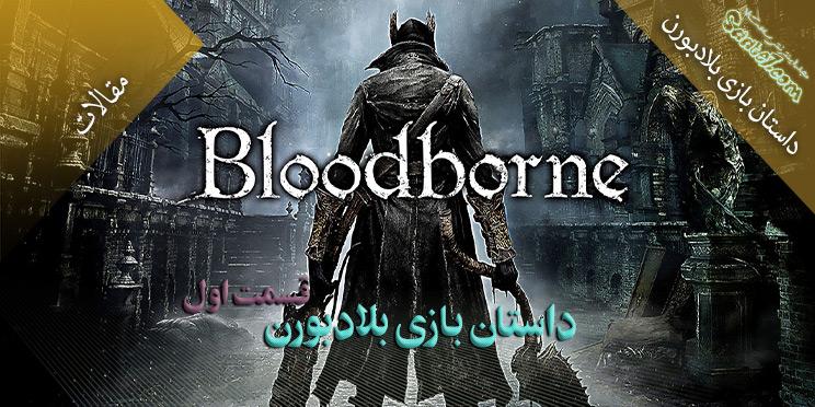 مفاهیم داستانی، معرفی شخصیت ها و مناطق بازی Bloodborne (قسمت اول)