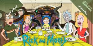 بررسی سریال Rick and Morty فصل پنجم / شروعی کم فروغ، پایانی ماندگار