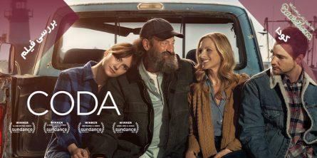 بررسی فیلم CODA