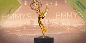 برندگان نهایی Emmy 2021 / امی 2021