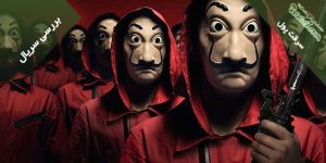 بررسی سریال Money Heist فصل پنجم / خانه کاغذی