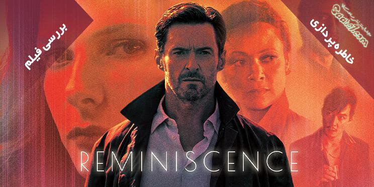 بررسی فیلم Reminiscence