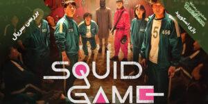 بررسی سریال کره ای Squid Game / بازی مرگ برای پول